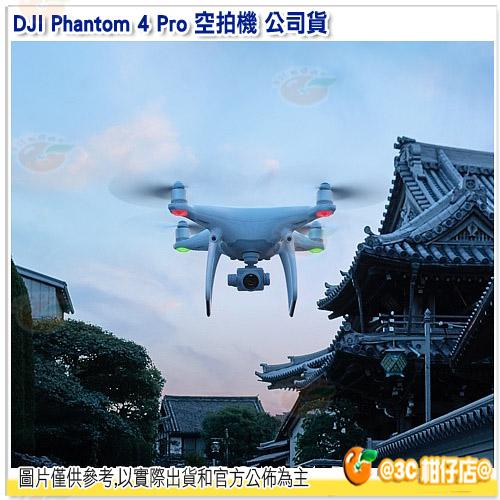 大疆 DJI Phantom 4 Pro 空拍機 公司貨 遙控 直昇機 婚攝 4K 智能跟隨 飛行器 航拍機 無人機