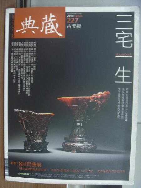 【書寶二手書T1/雜誌期刊_PPD】典藏古美術_227期_三宅一生等