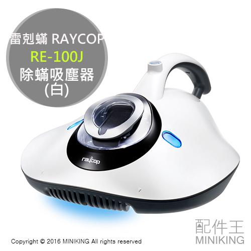 【配件王】日本代購 一年保 RAYCOP 雷剋蟎 RE-100J 白 除蟎機 吸塵器 抑菌
