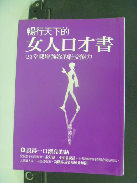 【書寶二手書T3/溝通_GRK】暢行天下的女人口才書:23堂課增強妳的社交能力_瑞芙