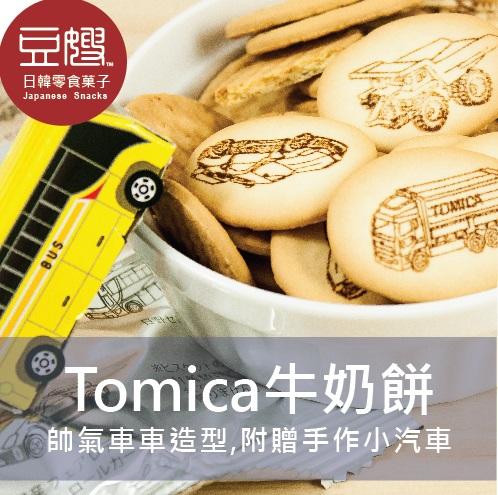 【豆嫂】日本零食 日清 TOMICA汽車小餅乾(附贈Tomica小車)