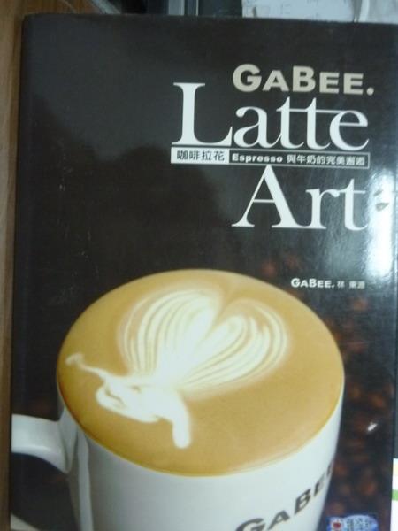 【書寶二手書T8/餐飲_QDT】LATTE ART咖啡拉花_林東源