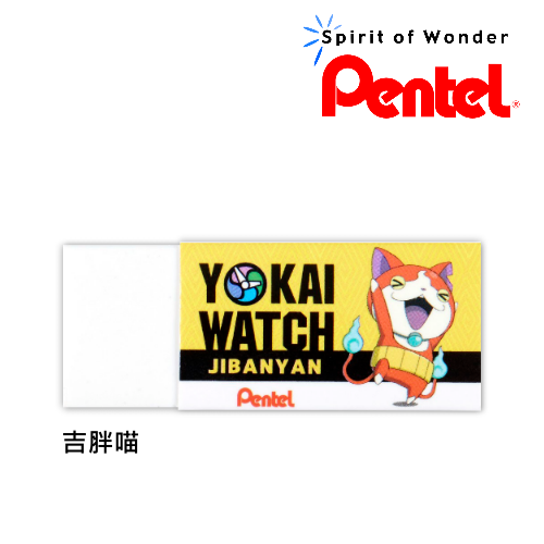 Pentel飛龍【日本妖怪手錶 - 吉胖喵】ZEH-05YK 吉胖貓~橡皮擦 ( 小 )