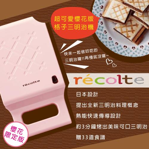 【集雅社】新上市 櫻花粉 限定版  日本 recolte 三明治機 Press Sand Maker Quilt RPS-1 烤吐司機 烤三明治 烤模 熱壓吐司模 麗克特公司貨