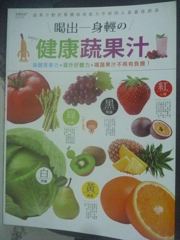 【書寶二手書T6/養生_WEQ】喝出一身輕的健康蔬果汁_Green Life編輯部
