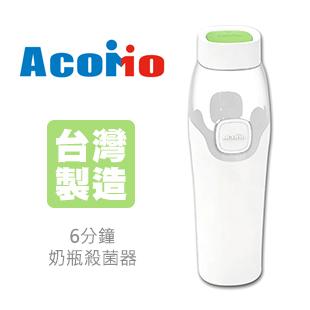 AcoMo 可攜式6分鐘奶瓶殺菌器-台灣製造