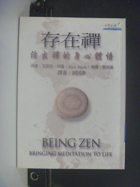 【書寶二手書T1/宗教_KEW】存在禪-活出禪的身心體悟_艾茲拉.貝達
