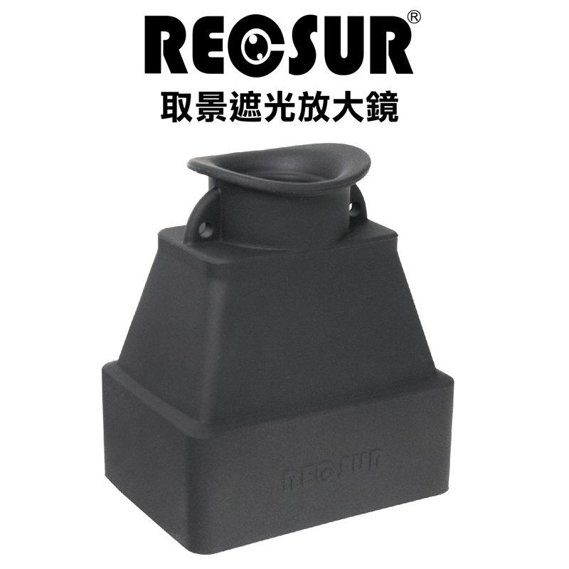 ◎相機專家◎ RECSUR 銳攝 RS-1106 取景遮光放大鏡 螢幕放大鏡 3.2倍放大 RS1106 英連公司貨