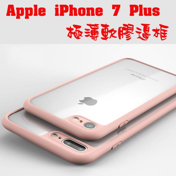【透明背殼】Apple iPhone 7 Plus 5.5吋  極薄軟膠邊框套/TPU軟套/輕薄保護殼/防護殼手機背蓋/手機殼/外殼/防摔
