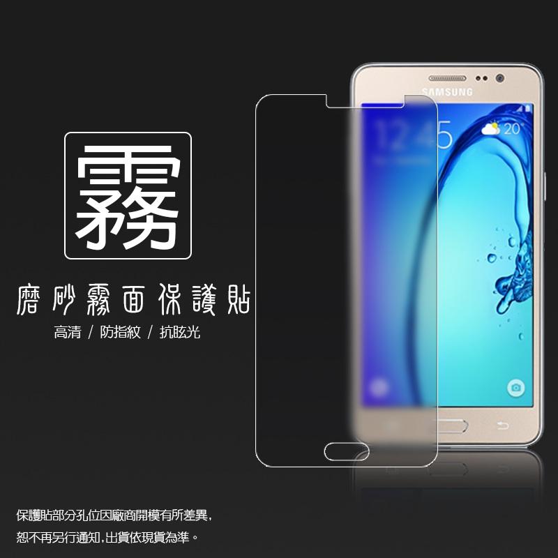 霧面螢幕保護貼 Samsung Galaxy On5 保護貼