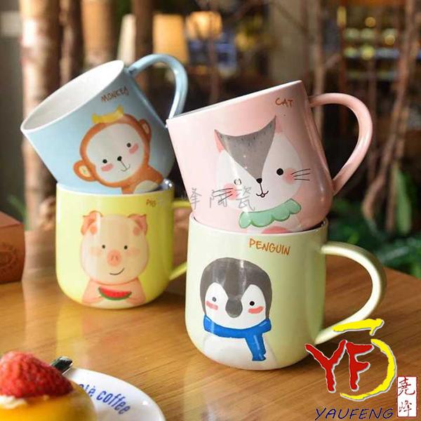 ★堯峰陶瓷★馬克杯專家 動物色釉馬克杯 4色