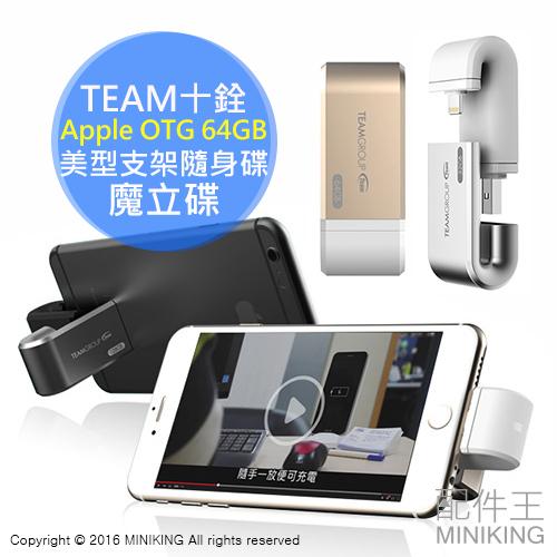 【配件王】TEAM 十銓 Mostash Apple OTG 64GB USB3.0 美型支架隨身碟 魔立碟 備份