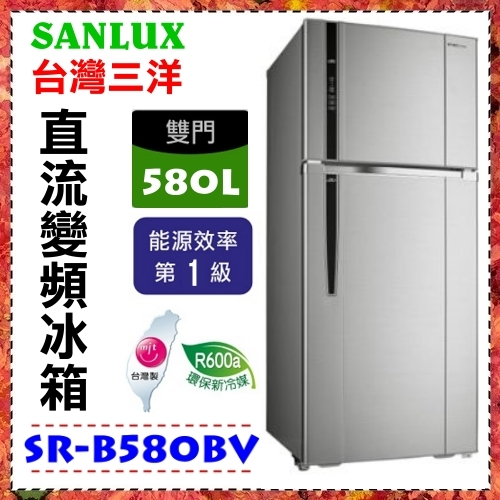 【SANLUX 台灣三洋】580L面板觸控雙門變頻冰箱《SR-B580BV》V星光銀 省電1級