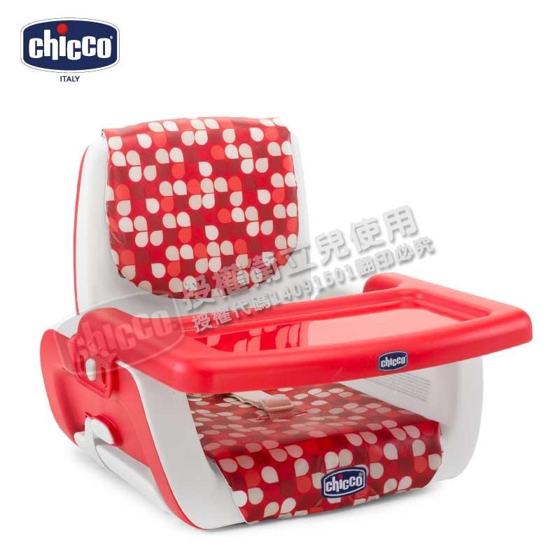 ★衛立兒生活館★Chicco Mode 攜帶式兒童餐椅 (點點紅)