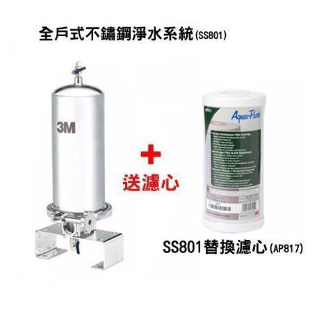 3M全戶淨水*3M SS801 全戶式不鏽鋼淨水系統 +送原廠AP817濾心1支只賣17800