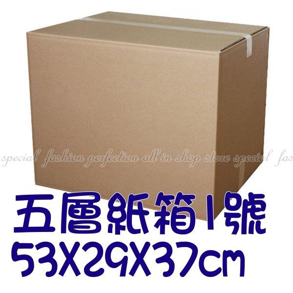 五層紙箱KK+1號53X29X37 超商紙箱 快遞箱 搬家紙箱 宅配箱 便利箱 紙盒 瓦楞紙箱【GV133】◎123便利屋◎