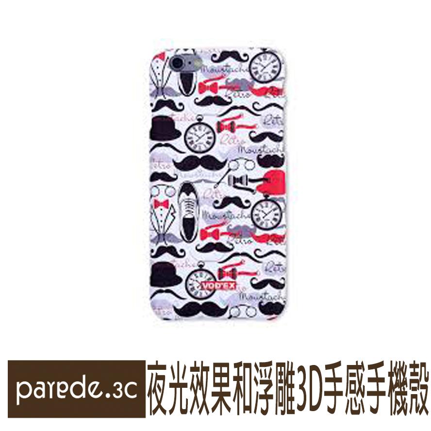 潮流3D浮雕夜光手機殼 03白鬍子  動物 磨砂手感 iPhone6/6S 5S SE 6+【Parade.3C派瑞德】