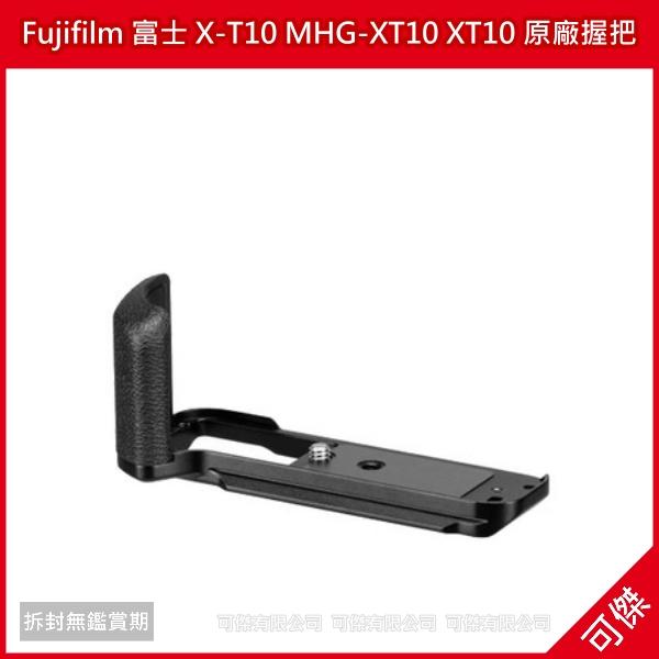 可傑  Fujifilm 富士 X-T10 MHG-XT10 XT10 原廠握把 把手 手柄 恆昶公司貨