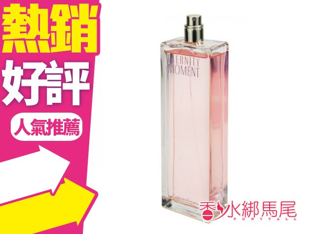 Calvin Klein ck 永恆時刻 女性淡香精 100ml TESTER 白盒◐香水綁馬尾◐