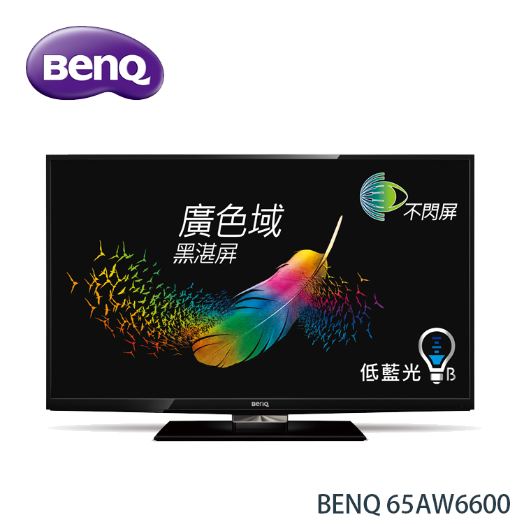 [喬傑數位]BENQ 65AW6600