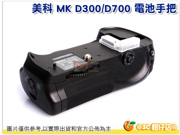 Meike 美科 MK D300 MK-D300 MK D700 MK-D700 垂直手把 電池手把 MB-D10 MBD10 公司貨 Nikon D900 D700 D300 D300適用