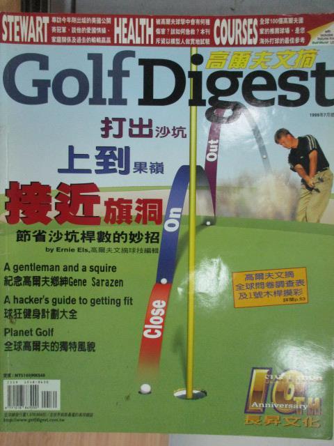 【書寶二手書T1/雜誌期刊_QJH】高爾夫文摘_1999/7_打出沙坑上到果嶺接近旗洞