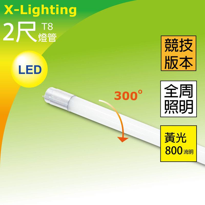 競技版 2尺 (黃光) 燈管 全周光 1年保固 LED T8 9W 900流明 EXPC X-LIGHTING