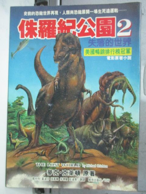 【書寶二手書T1/翻譯小說_HIH】失落的世界-侏羅紀公園2_原價350_麥克.克萊頓