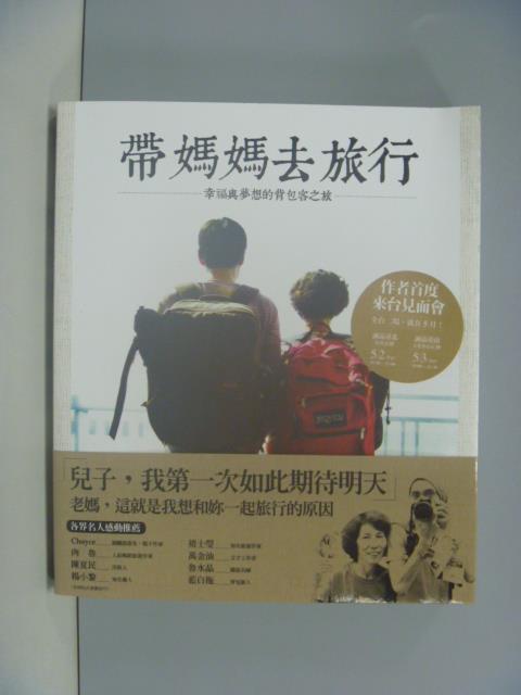 【書寶二手書T1/旅遊_IQS】帶媽媽去旅行:幸福與夢想的背包客之旅_太源晙