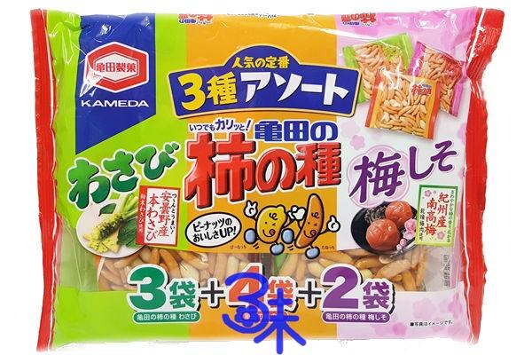 (日本) 龜田 3種類 柿之種米果  (龜田柿種米果 龜田製果 柿種 綜合米果 )  1 包 250 公克 特價 133元 【4901313192481 】