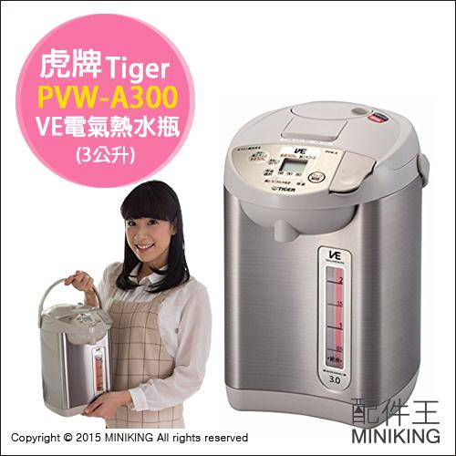 【配件王】現貨 虎牌 TIGER PVW-A300 電熱水瓶 開飲機 熱水壺 VE節電 3公升