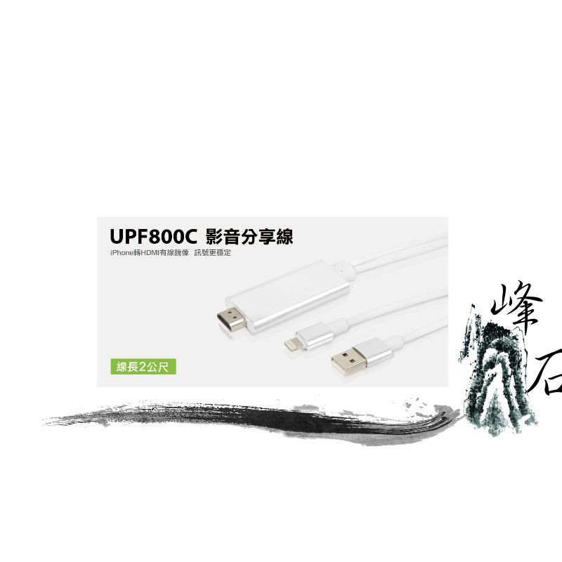 樂天限時優惠!UPMOST登昌恆 UPF800C 影音分享線 2M IOS lighting 轉 HDMI iphone6 6s 6+ 6s+ ios apple 蘋果