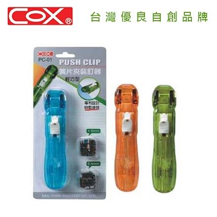 COX 三燕 PC-01 簧片夾裝訂器 / 支