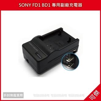 可傑  全新 SONY FD1 BD1 專用副廠充電器 國際電壓 可USB輸出 適TX1 T900 T700 T300 T90 T77