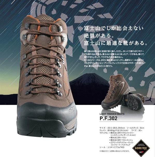 【大山野營】中和 日本 SIRIO PF302 Gore-Tex中筒登山鞋 健行鞋 休閒鞋