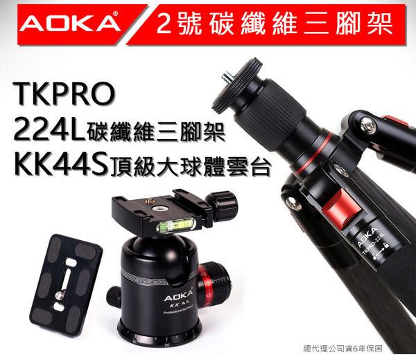 ◎相機專家◎ AOKA TKPRO 224L + KK44S 二號碳纎腳架 + 雲台專業套組 送攀牆架 阻尼可調 公司貨