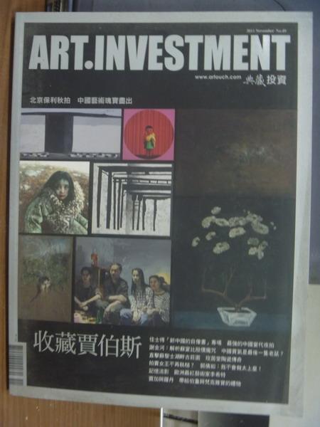 【書寶二手書T1/雜誌期刊_PGL】典藏投資_2011/11_第49期_收藏賈伯斯等