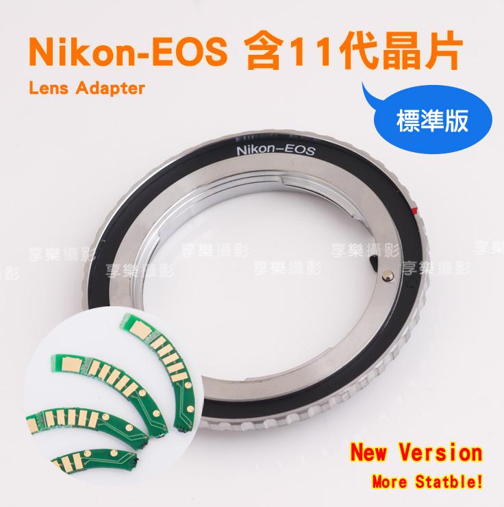 [享樂攝影] Nikon-EOS轉接環 含第11代 標準版 XEF-Lite Canon EOS合焦晶片 AIS AI 新版 改良第6代 第4代 合焦指示 5D3 5DS 6D 1DX 700D 台灣製造