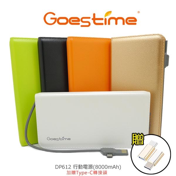 強尼拍賣~ Goestime DP612 皮革質感超薄型行動電源 8000mAh BSMI認證 加贈Type-C轉接頭