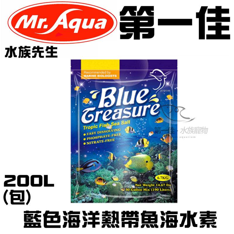 [第一佳水族寵物]台灣水族先生MR.AQUA 藍色海洋熱帶魚海水素 200L 免運