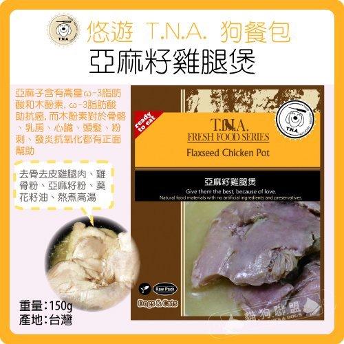 +貓狗樂園+ T.N.A.悠遊餐包【亞麻籽雞腿煲。150g。台灣製】80元