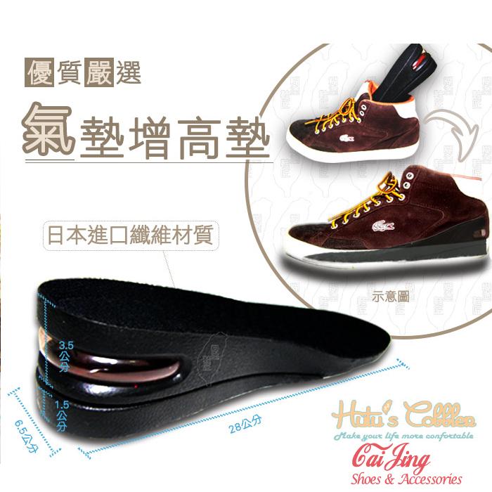 增高墊_特價 PU氣墊增高鞋墊 雙層up5公分 康熙來了推薦_采靚精品鞋飾