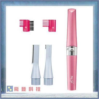 【TESCOM修眉組】TL222 電動修眉細緻美顏器-粉色