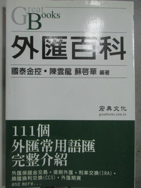 【書寶二手書T1/財經企管_HCK】外匯百科_陳雲龍、蘇啟華