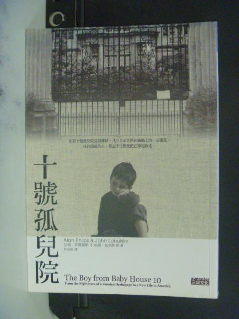 【書寶二手書T1/翻譯小說_LCE】十號孤兒院_林淑娟, 亞倫‧菲爾