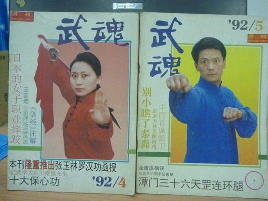 【書寶二手書T5/體育_QOQ】武魂_1992.4+5_2本合售_日本女子職業摔角等