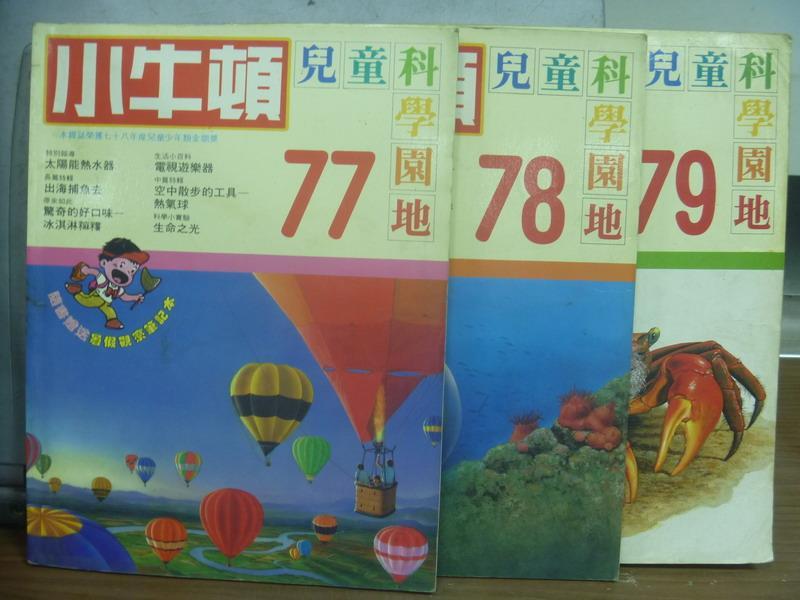 【書寶二手書T1/少年童書_PID】小牛頓_77~79期間_3本合售_太陽能熱水器等
