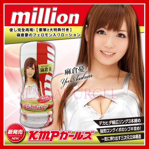 ◤飛機杯自慰杯自慰◥ 日本KMP-Million Girls 麻倉憂 超快感自慰杯【跳蛋 名器 自慰器 按摩棒 情趣用品 】