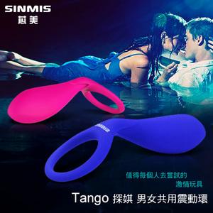 ◤按摩棒情趣按摩棒變頻按摩棒◥ 香港SINMIS 探娸Tango 情趣男女共用震動環 紅【跳蛋 名器 自慰器 按摩棒 情趣用品 】