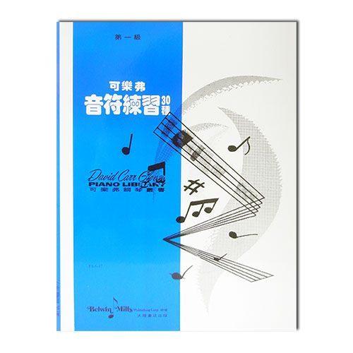 【非凡樂器】G17 可樂弗【 第一級】音符練習30種